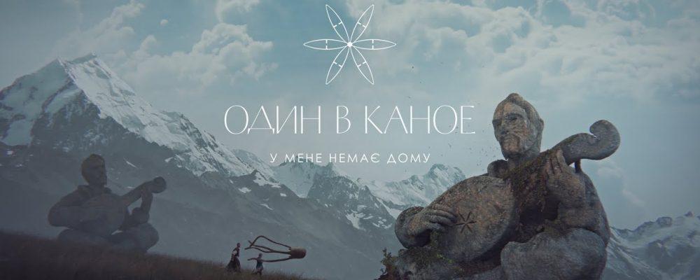 First Music Video by 'Odyn V Kanoe'