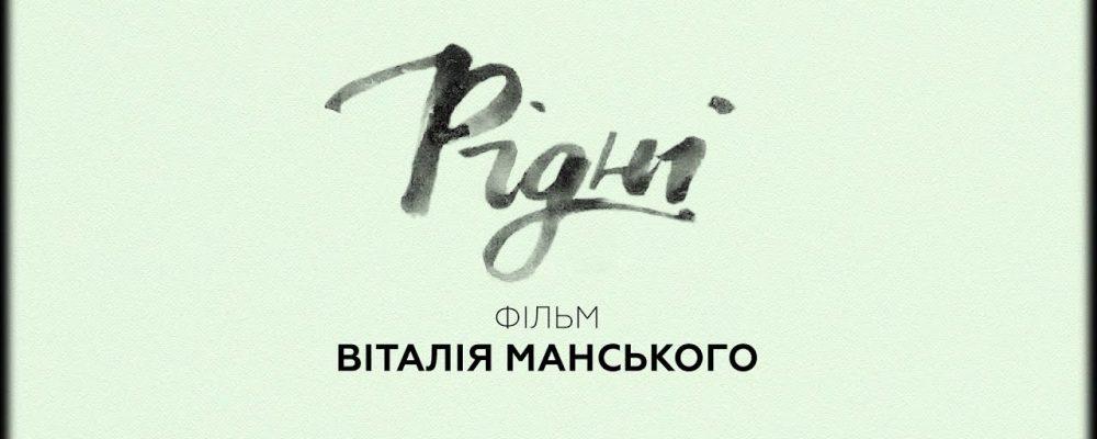 'Ridni' by Vitaliy Mansky