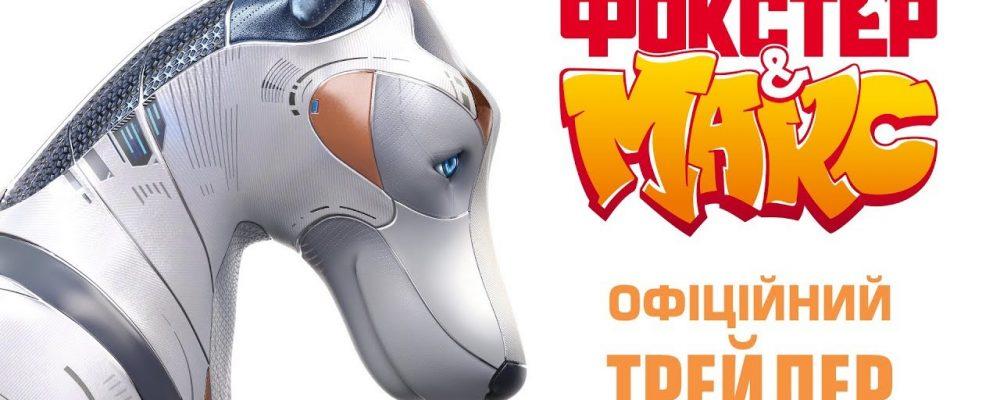 Foxter & Max – Trailer
