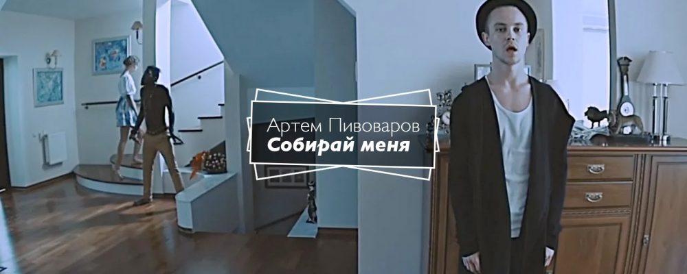 Artem Pyvovarov – Gather Me Up