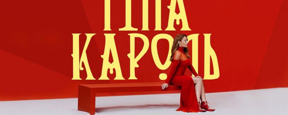 Tina Karol – Lost in The Rain