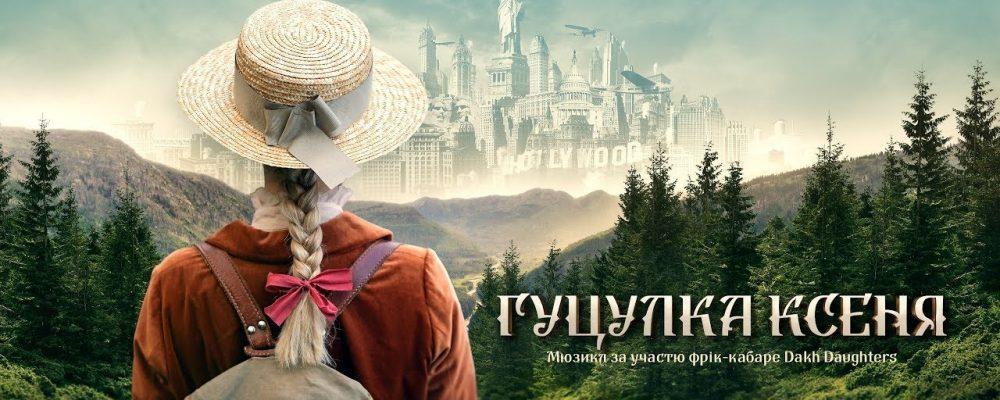 Hutsulka Ksenya – First Trailer