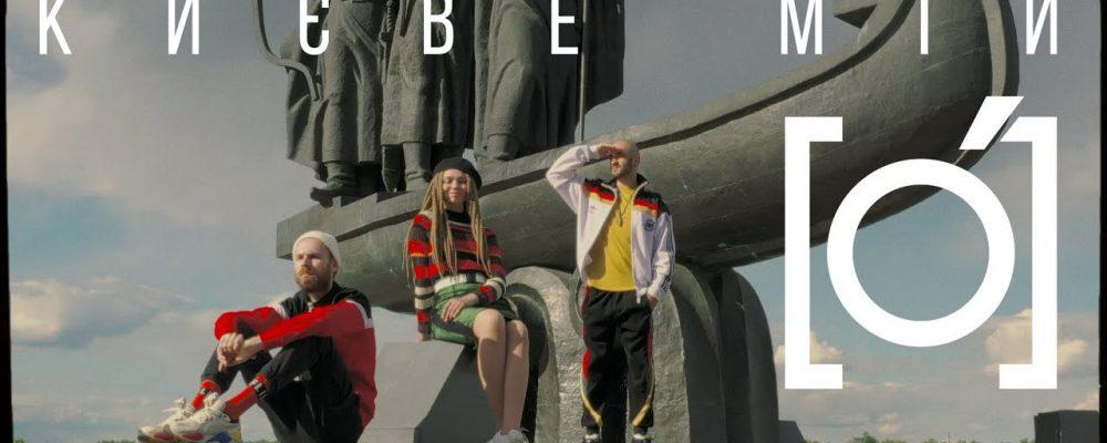 O – My Kyiv